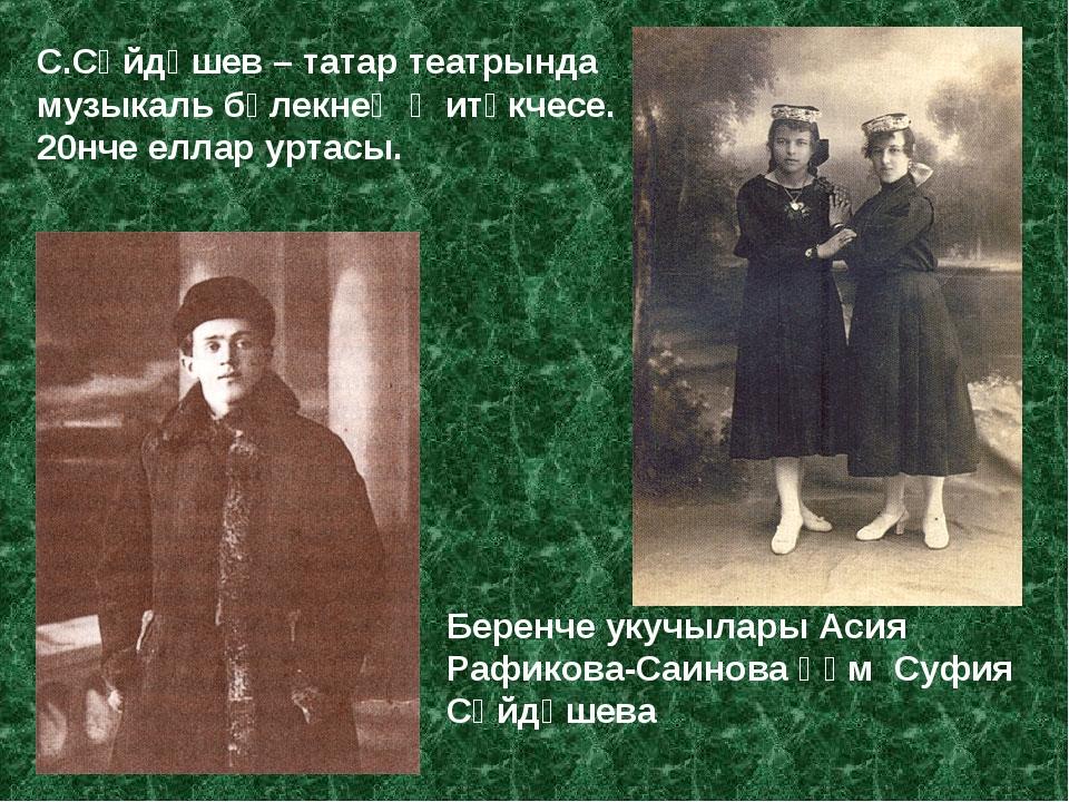 С.Сәйдәшев – татар театрында музыкаль бүлекнең җитәкчесе. 20нче еллар уртасы....