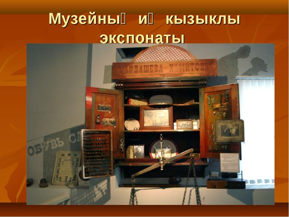 Музейның иң кызыклы экспонаты