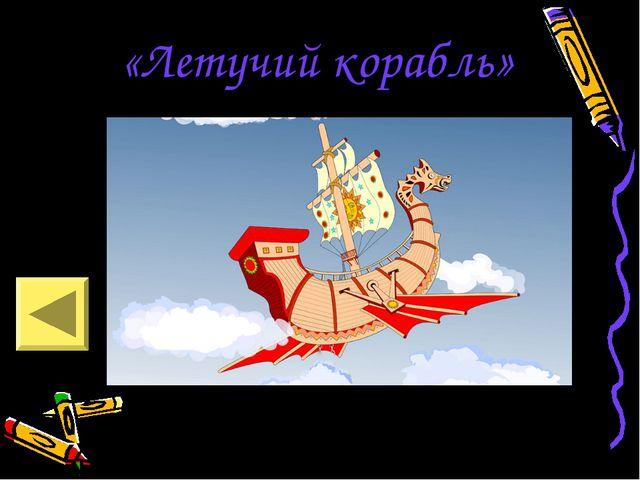 «Летучий корабль»