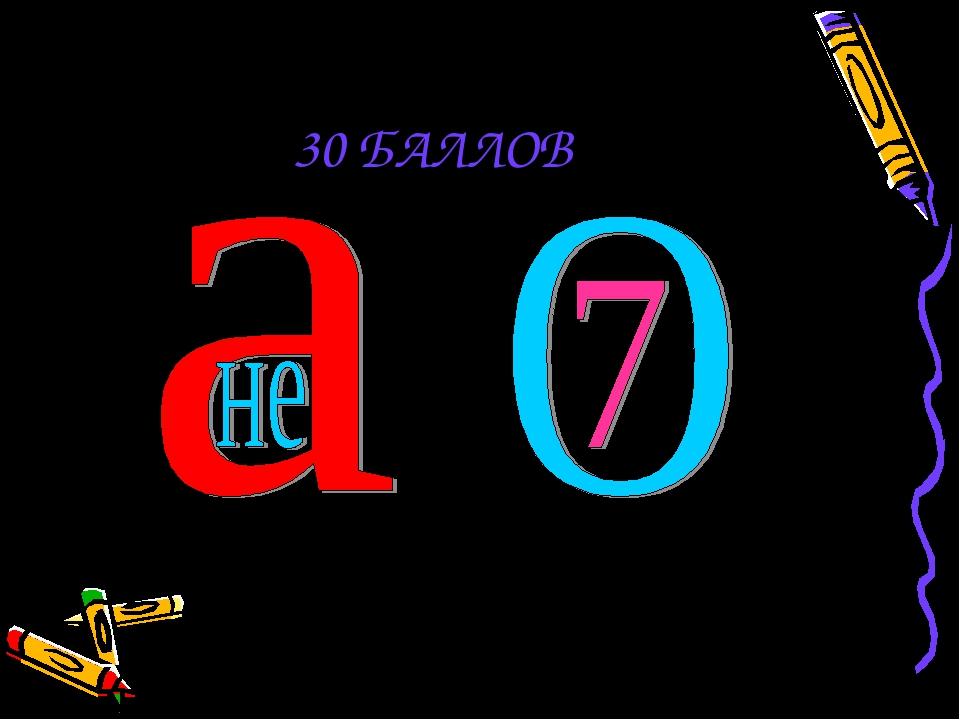 30 БАЛЛОВ