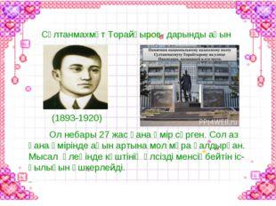Сұлтанмахмұт Торайғыров- дарынды ақын (1893-1920) Ол небары 27 жас қана өмір