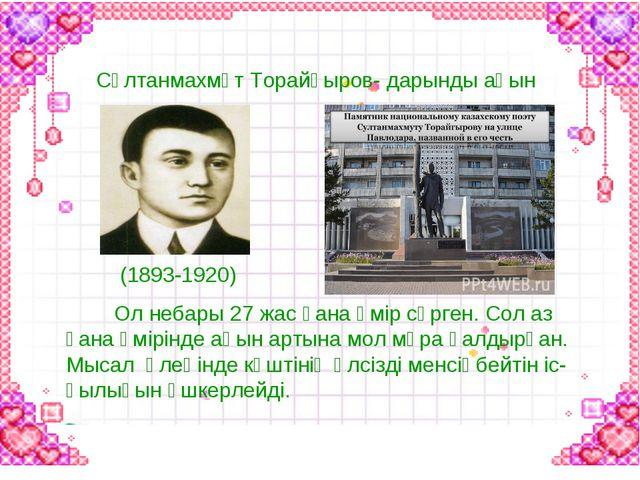 Сұлтанмахмұт Торайғыров- дарынды ақын (1893-1920) Ол небары 27 жас қана өмір...