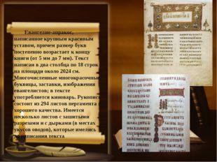 Евангелие-апракос, написанное крупным красивым уставом, причем размер букв п