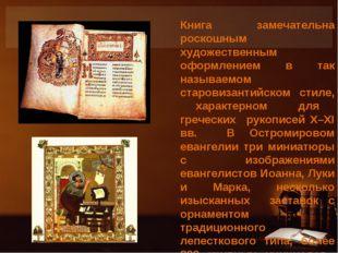 Книга замечательна роскошным художественным оформлением в так называемом стар