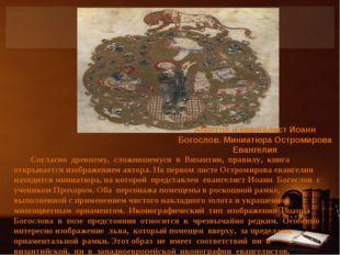 Согласно древнему, сложившемуся в Византии, правилу, книга открывается изобра
