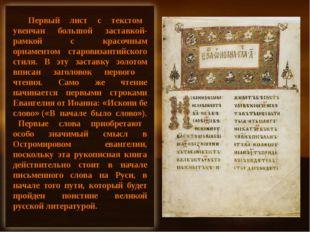 Первый лист с текстом увенчан большой заставкой-рамкой с красочным орнаментом