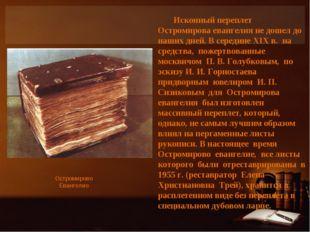 Исконный переплет Остромирова евангелия не дошел до наших дней. В середине XI