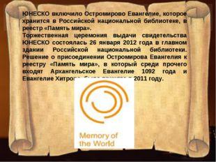 ЮНЕСКО включило Остромирово Евангелие, которое хранится в Российской национа