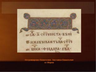 Остромирово Евангелие. Заставка Евангелия от Марка
