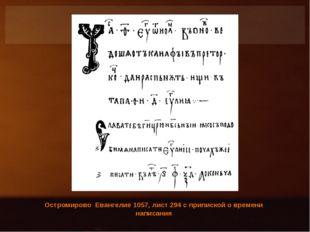 Остромирово Евангелие 1057, лист 294 с припиской о времени написания