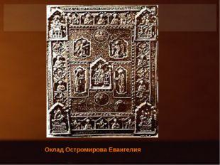 Оклад Остромирова Евангелия
