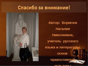 Автор: Борисюк Наталия Николаевна, учитель русского языка и литературы, основ