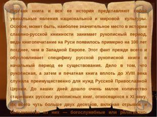 Русская книга и вся ее история представляют собой уникальные явления национал