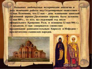 Вызывает любопытные исторические аналогии и дата окончания работы над Остром