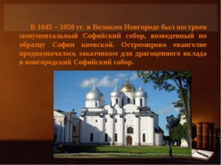 В 1045 – 1050 гг. в Великом Новгороде был построен монументальный Софийский с