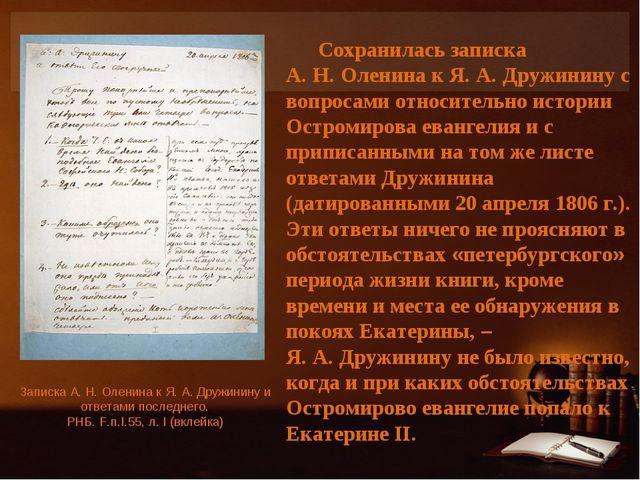 Сохранилась записка А.Н.Оленина к Я.А.Дружинину с вопросами относительно...