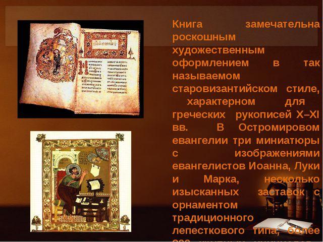 Книга замечательна роскошным художественным оформлением в так называемом стар...