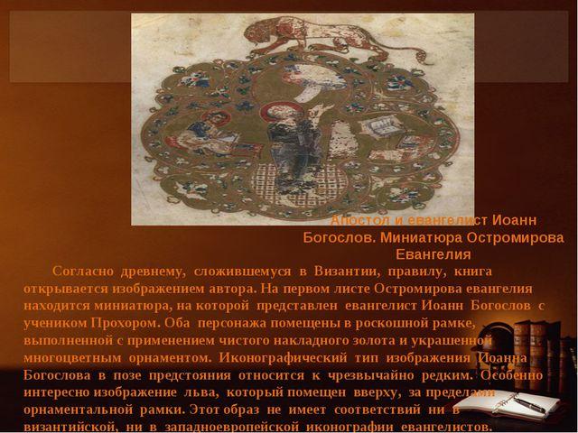 Согласно древнему, сложившемуся в Византии, правилу, книга открывается изобра...