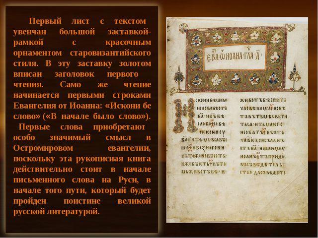 Первый лист с текстом увенчан большой заставкой-рамкой с красочным орнаментом...