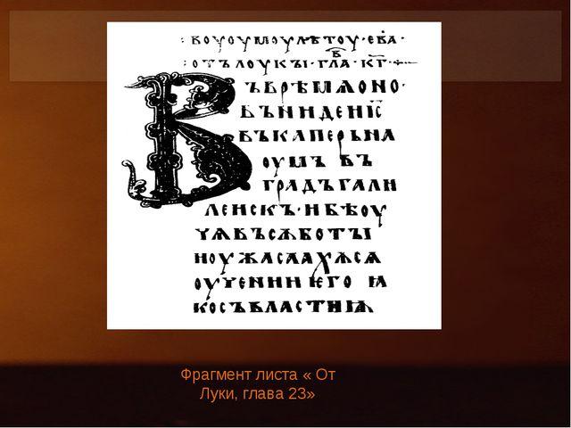 Фрагмент листа « От Луки, глава 23»