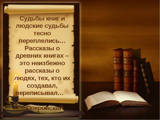 Судьбы книг и людские судьбы тесно переплелись… Рассказы о древних книгах –...