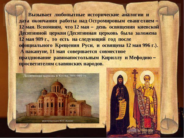 Вызывает любопытные исторические аналогии и дата окончания работы над Остром...