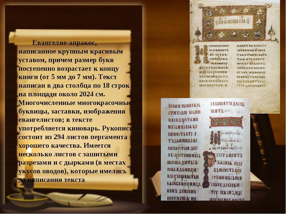 Евангелие-апракос, написанное крупным красивым уставом, причем размер букв п...