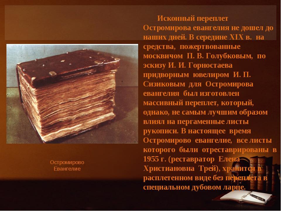 Исконный переплет Остромирова евангелия не дошел до наших дней. В середине XI...