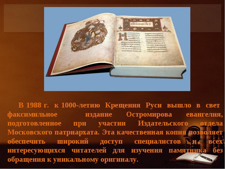 В 1988 г. к 1000-летию Крещения Руси вышло в свет факсимильное издание Остром...