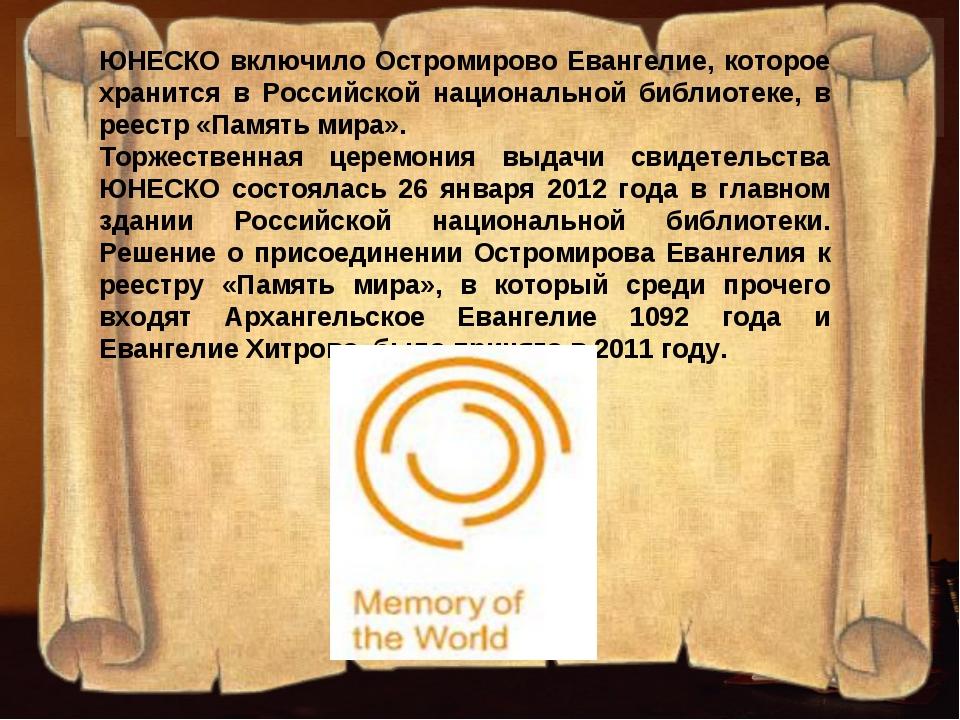 ЮНЕСКО включило Остромирово Евангелие, которое хранится в Российской национа...
