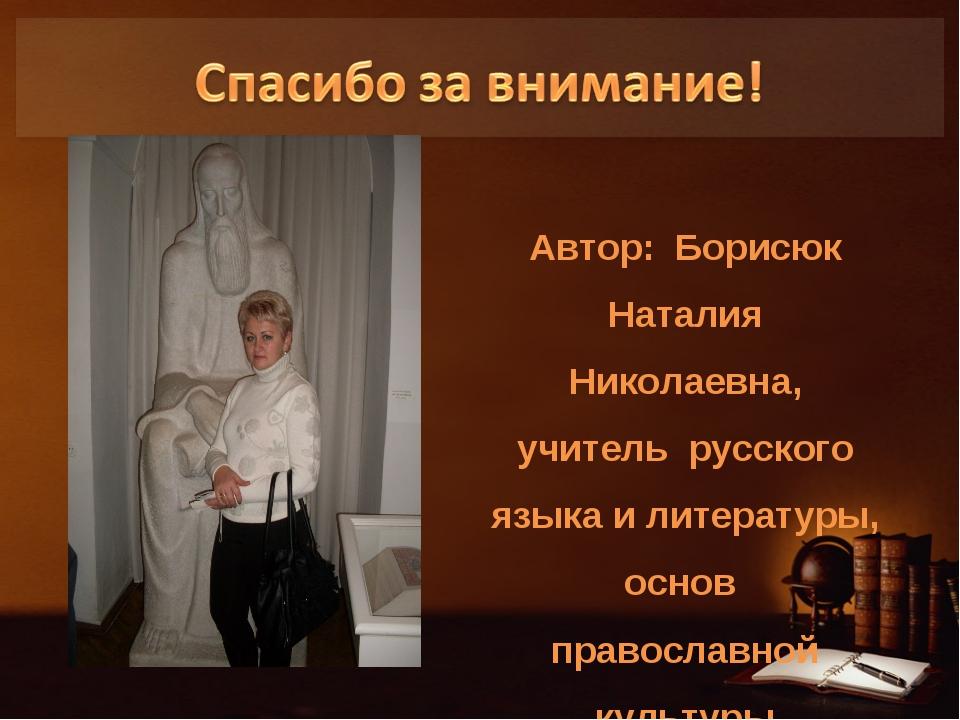 Автор: Борисюк Наталия Николаевна, учитель русского языка и литературы, основ...