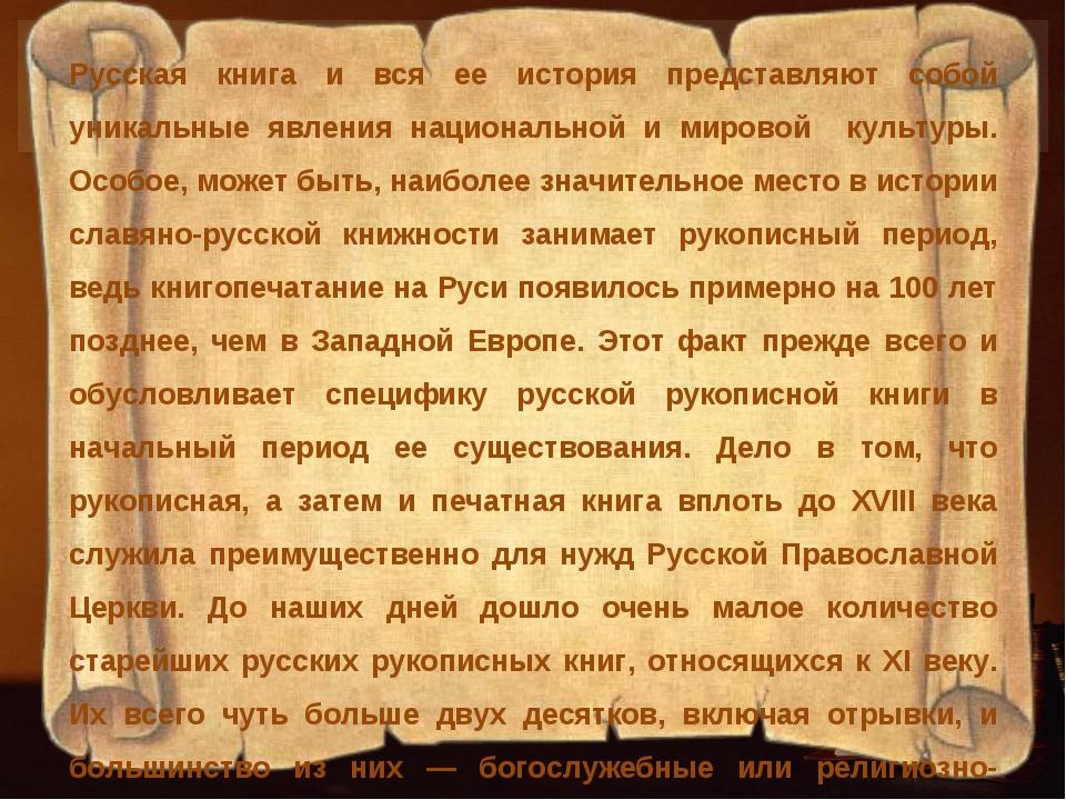 Русская книга и вся ее история представляют собой уникальные явления национал...