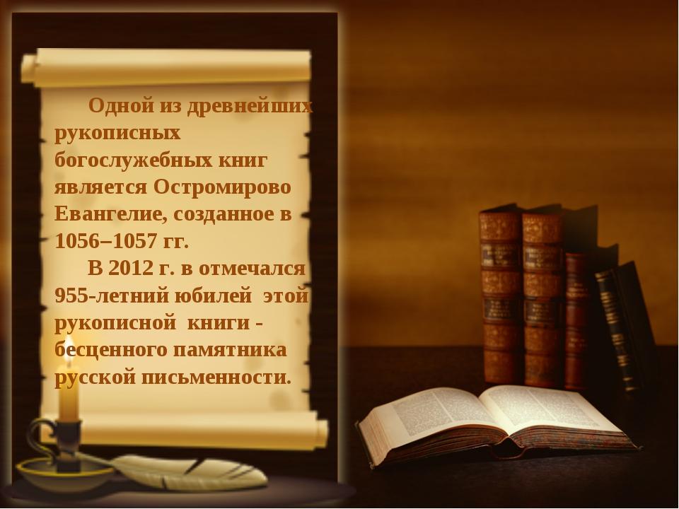 Одной из древнейших рукописных богослужебных книг является Остромирово Еванге...