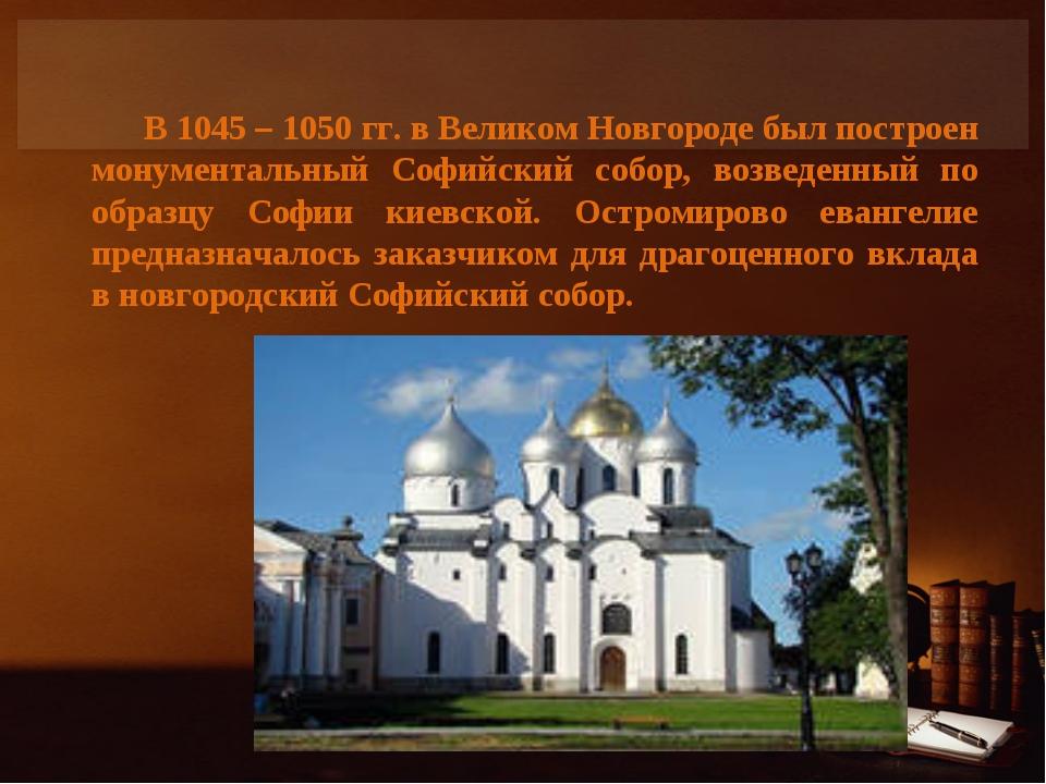 В 1045 – 1050 гг. в Великом Новгороде был построен монументальный Софийский с...