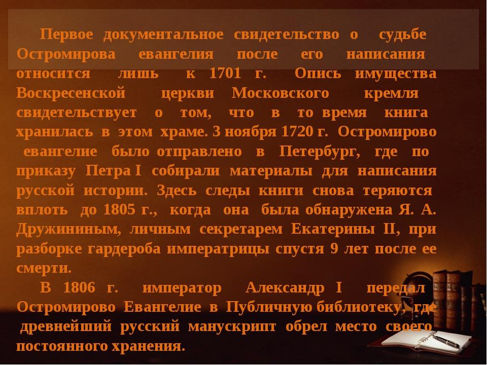 Первое документальное свидетельство о судьбе Остромирова евангелия после его...