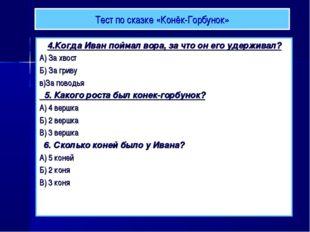 Тест по сказке «Конёк-Горбунок» 4.Когда Иван поймал вора, за что он его удерж