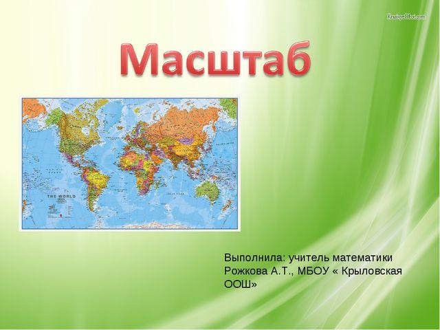 Выполнила: учитель математики Рожкова А.Т., МБОУ « Крыловская ООШ»