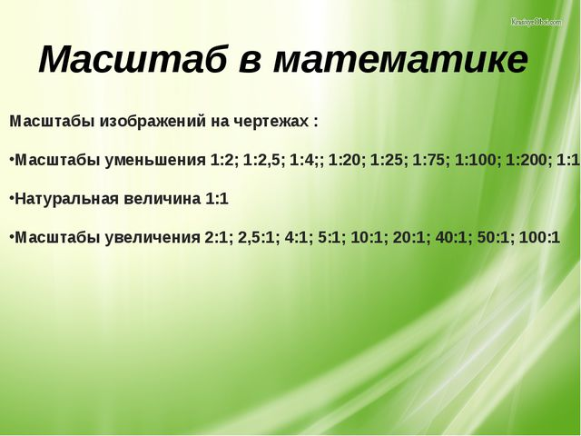 Масштаб в математике Масштабы изображений на чертежах : Масштабы уменьшения 1...