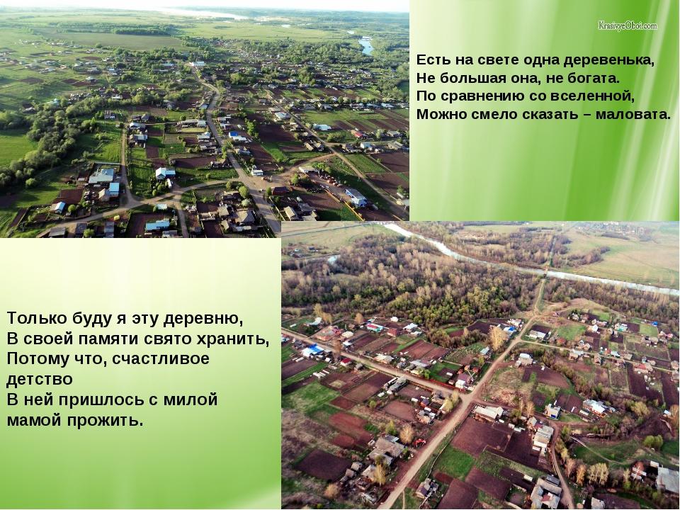 Есть на свете одна деревенька, Не большая она, не богата. По сравнению со все...