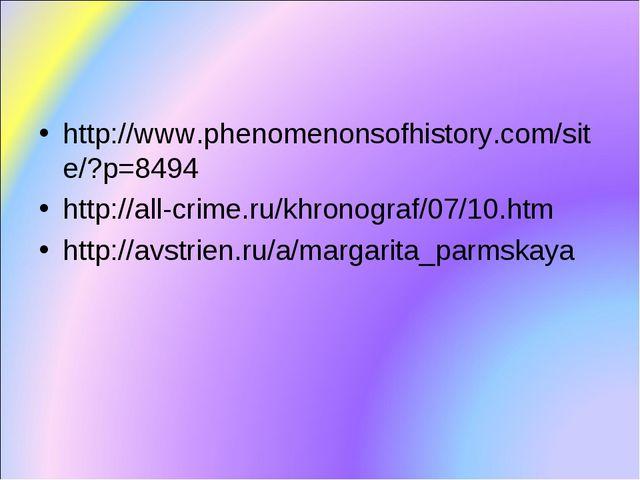 http://www.phenomenonsofhistory.com/site/?p=8494 http://all-crime.ru/khronogr...