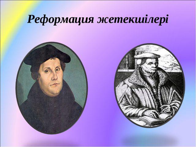 Реформация жетекшілері