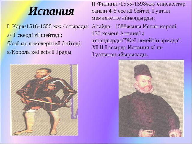 Испания Ү Карл/1516-1555 жж / отырады: а/ Әскерді күшейтеді; б/соғыс кемелері...