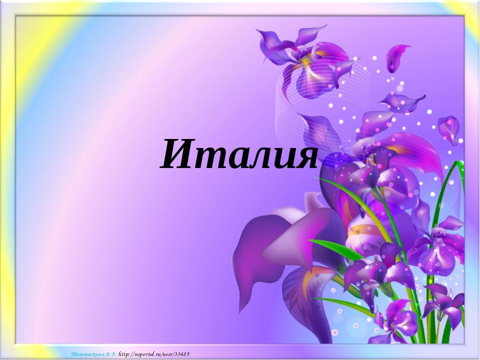 Италия Матюшкина А.В. http://nsportal.ru/user/33485