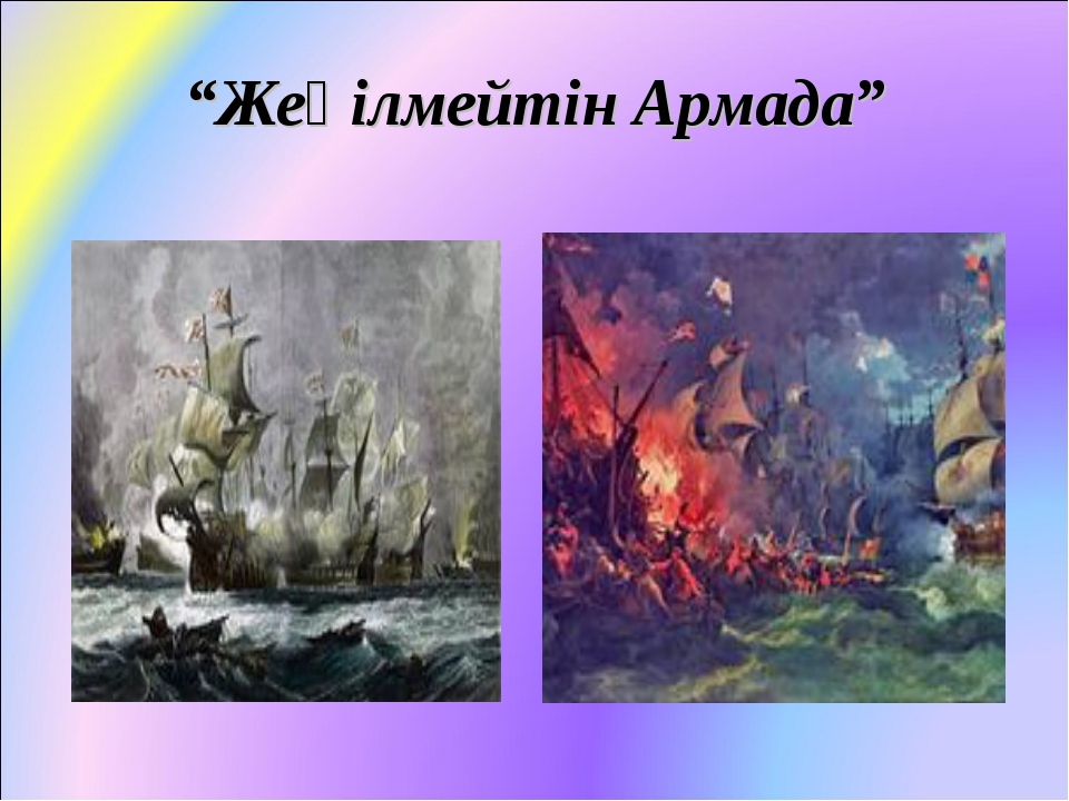 """""""Жеңілмейтін Армада"""""""