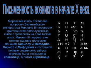 Моравский князь Ростислав попросил Византийского императора Михаила III перев