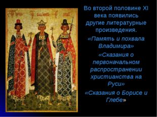 Во второй половине XI века появились другие литературные произведения. «Памят