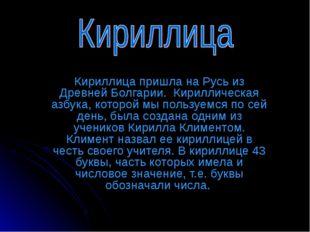 Кириллица пришла на Русь из Древней Болгарии. Кириллическая азбука, которой м