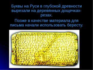 Буквы на Руси в глубокой древности вырезали на деревянных дощечках- резах. По