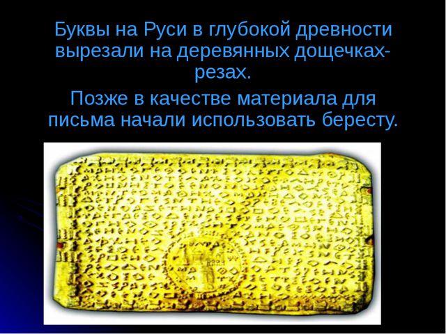 Буквы на Руси в глубокой древности вырезали на деревянных дощечках- резах. По...