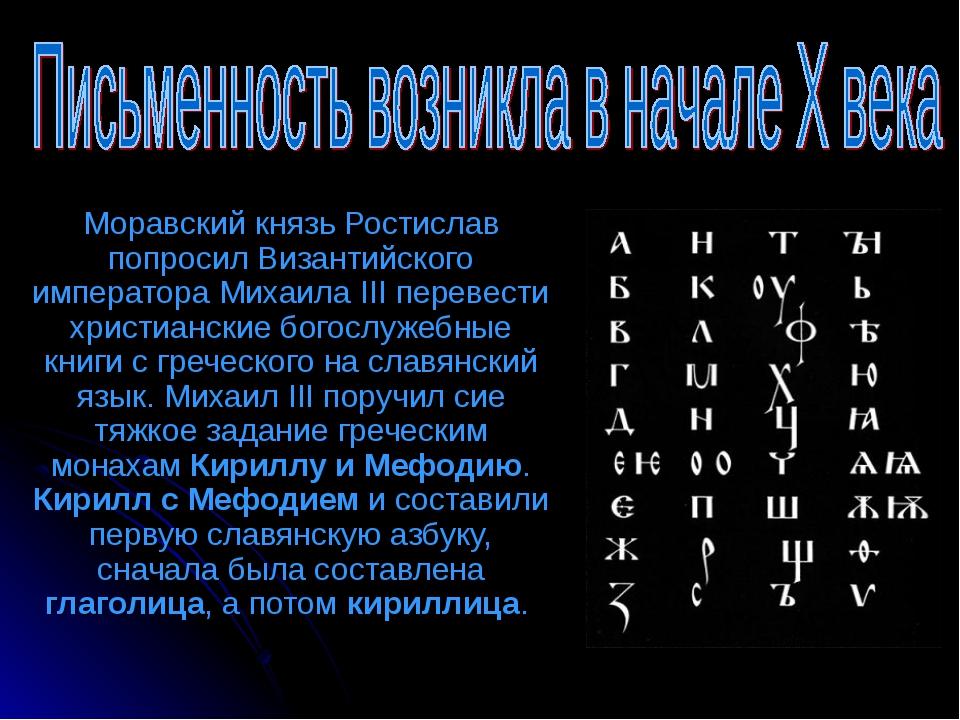 Моравский князь Ростислав попросил Византийского императора Михаила III перев...